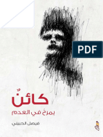 كائن يمرح في العدم.pdf