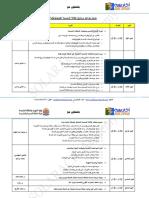 جدول مواعيد برنامج الطاقة الشمسية الفوتوفولطية - أكاديمية سولاراسل.pdf