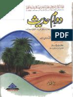 Dawaam-e-Hadees Jild 1.pdf