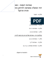 Ivrit hebrew.pdf