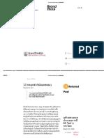 13 กลยุทธ์ พิชัยยุทธซุนวู.pdf