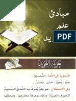 002-mabadi-ilmu-tajwid.pdf