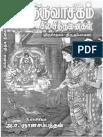 Thiruvasagam Sila SinthanaigalIi