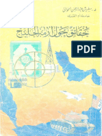 0763 - حقائق حول أزمة الخليج أو كشف الغمة عن علماء الأمة - سفر الحوالي z اقرا اونلاين كتاب PDF (1)