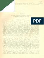 6335 - ნოდარ ლომოური - ბერძენი ლოგოგრაფოსების ქართველი ტომების შესახებ