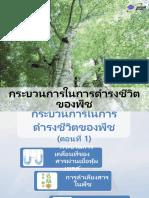 อจท.วิทยาศาสตร์ ม.1 เล่ม 1 หน่วยที่ 2
