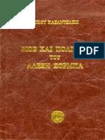 Καζαντζάκης Νίκος-Βίος και πολιτεία του Αλέξη Ζορμπά-Εκδόσεις Ελ. Καζαντζάκη (1964).pdf