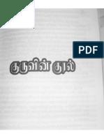 GuruvinKural.pdf