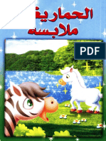 62274593-اطفال-سلسلة-حكايات-مسلية-الحمار-يغير-ملابسه.pdf