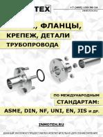 ASME B18.2.4.1M.pdf