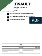 Вал привода колеса.pdf