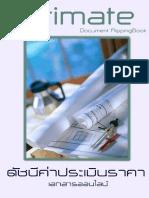 ดัชนีค่าประเมินราคา.pdf