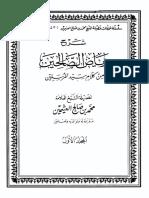 09. Riyadhussholihin.pdf