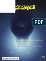 Science & Technology Journal 29 24 May 2006