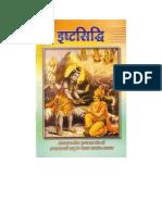Mantra Jap (Ishta Siddhi).pdf