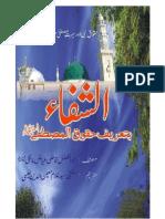 Al-Shifa - Tareef-o-Haqooq e Mustafa (s.a.w) Vol-1 by Qazi Ayaz Malki