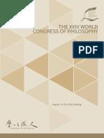 世界哲學大會論文集