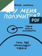 A u Menya Poluchitsya