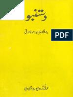 0069- Dastanbouy.pdf