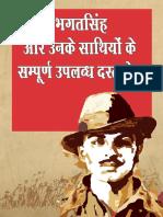 भगतसिंह व साथियों के सम्पूर्ण उपलब्ध दस्तावेज Bhagatsingh va sathiyon ke sampooran upalabdh dastavej