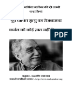गैब्रियल गर्सिया मार्केज की दो हिन्दी कहानियां Marquez 2 Story in Hindi