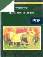 जगदीश चन्द्र का उपन्यास धरती धन्न ना अपना Upanyas Dharati Dhan Na Apna Jagdish Chandra