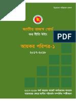 PARIPATRA_2017-18.pdf