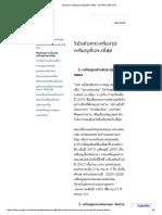 9อันดับพระเครื่องรูปเหรียญที่แพงที่สุด - ประวัติพระเครื่องไทย.pdf