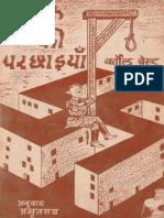 बर्तोल्त ब्रेख्त के 7 नाटक खौफ की परछाइयां Brecht 7 Natak Khauf Ki Parchaiyan