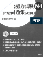 cartilla N5 japones
