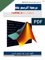 - الرسم بلغة السي ++.pdf