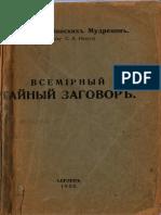 Protokoli.pdf