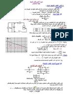 مميزة+ثنائي+القطب+النشيط+Caractéristique+d'un+dipôle+actif.pdf