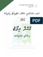 hsc_2012 Islam report.pdf