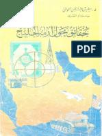 0763 - حقائق حول أزمة الخليج أو كشف الغمة عن علماء الأمة - سفر الحوالي  z    اقرا اونلاين  كتاب       pdf  .pdf