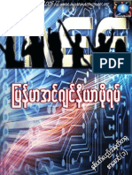 LMA)1 Myanmar Engineer Forum Journal -2009 No.1.pdf
