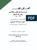Ithafaljamaa_AchratAssa.pdf