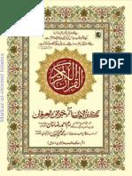 KanzulIman With Tafseer Khazaen Ul Irfan