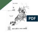 BhartiyaLokkathen.doc
