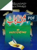 Ashraf Ul Jawab (Version 2) by Shaykh Ashraf Ali Thanvi (r.a)