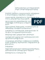 7. Sampa LhundrupmaTIB.pdf
