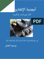 ابجدية الالكترونيات.pdf