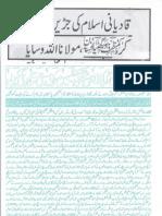 Aqeeda-Khatm-e-nubuwwat-AND -ISLAM-Pakistan-KAY-DUSHMAN 6945