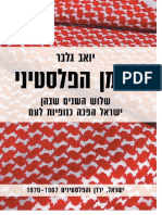 הזמן הפלסטיני / יואב גלבר