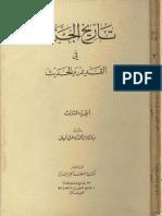 tarikh-aldJazair-almili-03[1].pdf