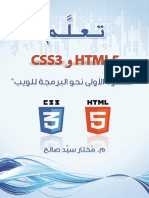 HTML5_و_CSS3_تعلم[1].pdf