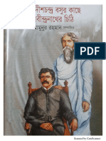 Cithi by Rabindronath Tagore