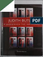 Judith Butler-Η Διεκδίκηση Της Αντιγόνης