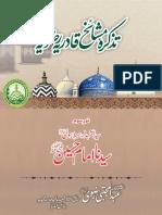 3rd noor.pdf