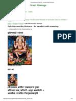 Dakshinamurthy Stotram - In Sanskrit With Meaning